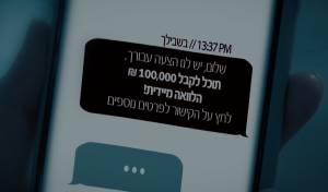 זהירות: קיבלתם SMS? כנראה זה מהשוק האפור • צפו