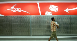 המהלך החדש: דואר ישראל סניף ניו-פארם