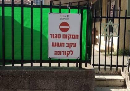 """בית הכנסת זכר חיים פ""""ת והשלט של העירייה"""