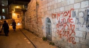 גרפיטי ירושלמי
