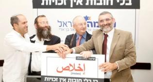 מתחזקים. עוצמה לישראל