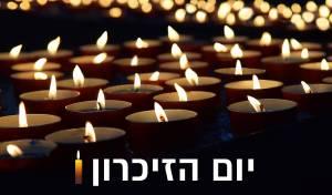 יום הזיכרון: 23,645 נופלים במערכות ישראל
