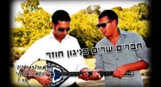 אבירם ג'רפי ואלעד שער - המפיק המזמר: ג'רפי שר בום פם