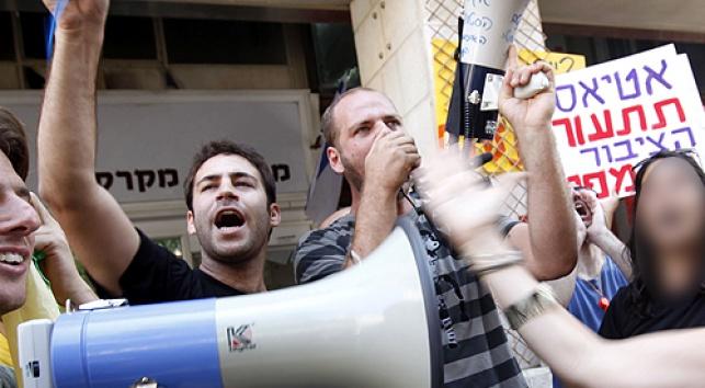 ההפגנה מול בניין המינהל, היום (צילום: פלאש 90)