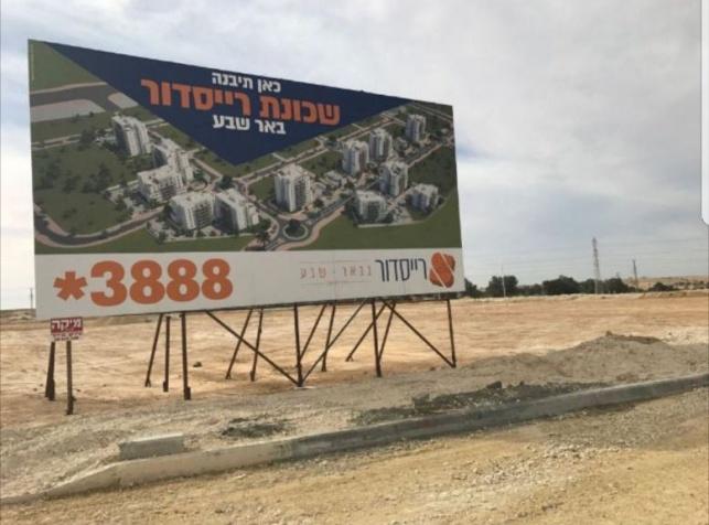 מחיר למשתכן: רייסדור מכרה 109 דירות ב-3 ימים