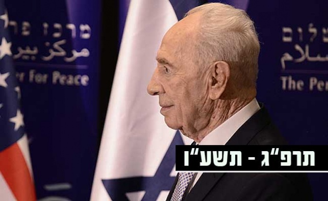 """שמעון פרס ז""""ל"""