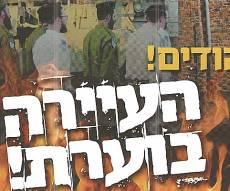 העלון החדש - הסתה חדשה: הגיוס כמו ההשמדה בשואה