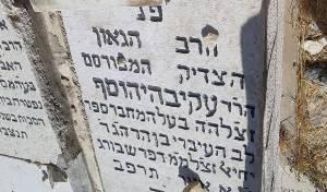 קברו של הרב שלזינגר