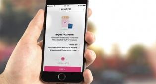אפליקציית התשלומים PAY מבית לאומי משיקה את שירות 'עוסקים זעירים'
