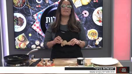 """""""מבשלות בכיכר"""": דניס בקרם קוקוס ופטריות"""