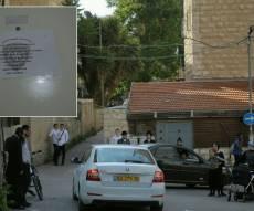 הבלשים, מחוץ לבית - קבלת הפנים לבלשים: 'גלידה - יש במקפיא'