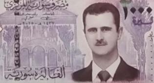 שלא תשכחו מי הנשיא: שטר חדש בסוריה עם דיוקן אסד