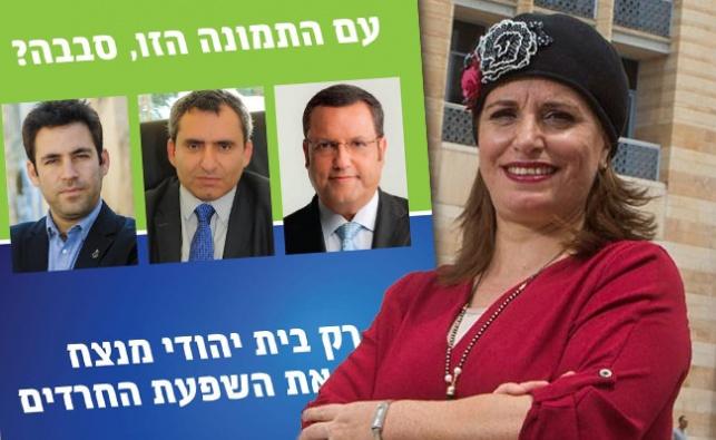 חגית משה, לצד הקמפיין של רשימתה