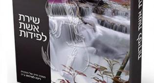 עטיפת הספר שירת אשת לפידות - ספר חדש: שירת אשת לפידות
