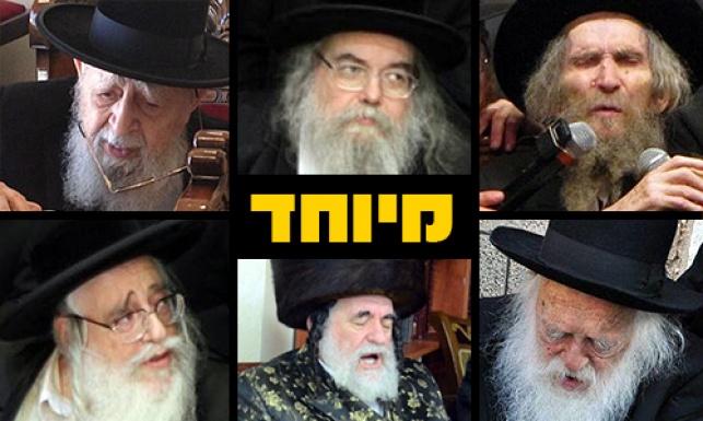 יום הכיפורים של גדולי ישראל