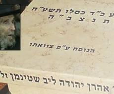 """קברו של מרן הרב שטיינמן - אלמונים טינפו את קבר מרן הגראי""""ל שטינמן"""