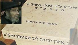 """אלמונים טינפו את קבר מרן הגראי""""ל שטינמן"""