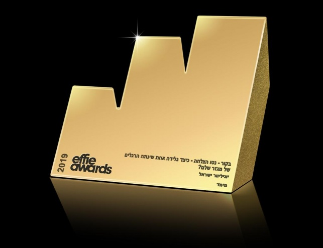 משרד הפרסום 'מימד' זכה בשני פרסים יוקרתיים