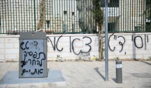 גרפיטי במאה שערים נגד יוסי דייטש • תיעוד