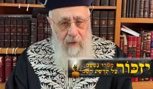 """אהבת ישראל • שיעור הראש""""ל הגר""""י  יוסף"""