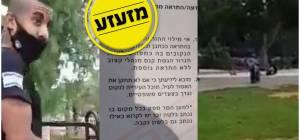 """הפקח, הדו""""ח והפארק עם הילדים"""