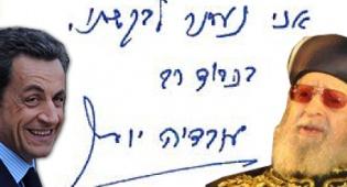 תצלום המכתב, לצד הרב עובדיה והנשיא סרקוזי