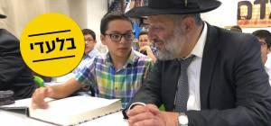 דרעי לילדים: כך הצלחתי כפוליטיקאי צעיר