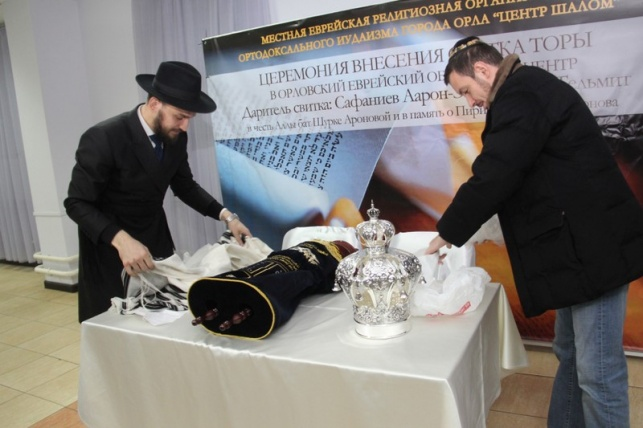 הכנסת ספר תורה בעיר אוריול ברוסיה. צפו
