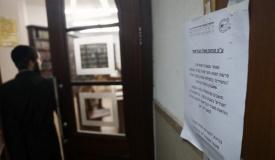 טלזסטון: שמונה תלמידי ישיבה נדבקו בנגיף