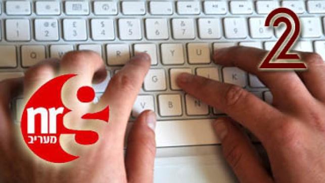 לוגו אתר מעריב ואתר חדשות 2 (צילום: פלאש 90)
