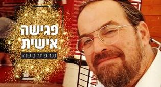 רוצים 'פגישה אישית' עם הרב חיים הורביץ?