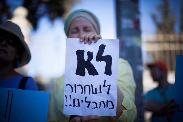 מפגינים נגד שחרור מחבלים