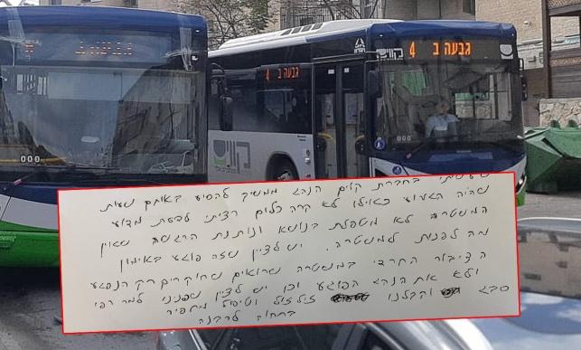 אוטובוסים של 'קווים', בביתר עילית. ארכיון