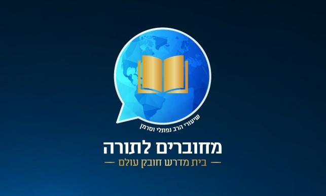 """ביצה כ""""ו; הדף היומי בעברית, באידיש ובאנגלית"""