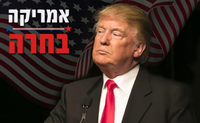 העם האמריקני הכריע: נשיא ארצות-הברית דונלד טראמפ