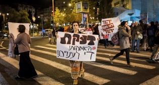 הפגנה נגד עינויי עצורי דומא