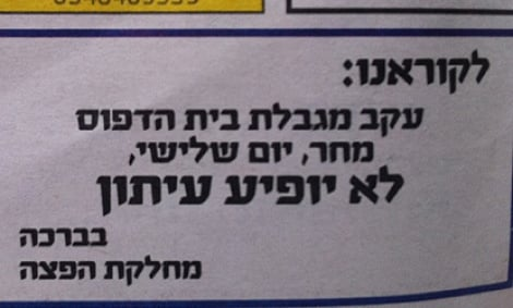 הפלס בהודעה לקוראיו - הפלס: לא הדפסנו עיתון בגלל מגבלה