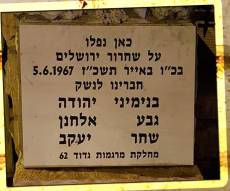 אבן הזיכרון
