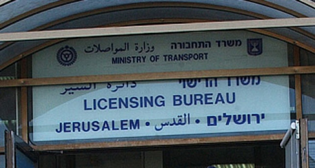70 עצורים על זיוף רישיונות נהיגה