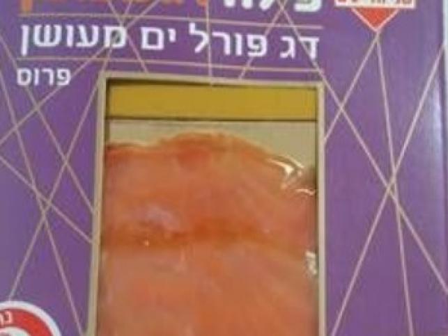 הדג המעושן - עם החיידק