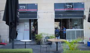 השימוע ל'ארומה' בתל אביב: תקלה במקרר