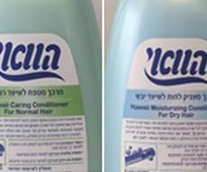המוצרים שנאספו - חשש לזיהום במרכך שיער של 'הוואי'