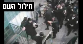 לעיני המצלמה: אלימות קשה במאה שערים