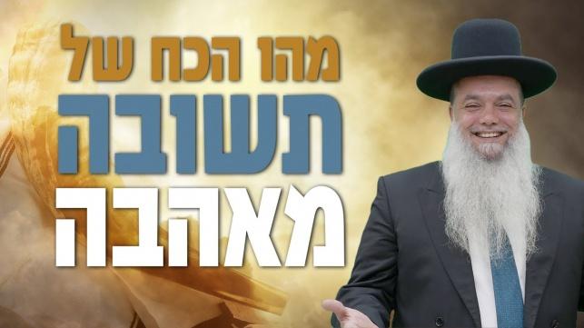 הרב יגאל כהן: הכח של תשובה מאהבה; צפו