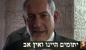"""בלעדי ל'כיכר': נתניהו סופד להגר""""ע"""