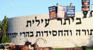 רבני ביתר עילית: 'חובה על הנדבקים לצאת'