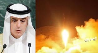 שר החוץ הסעודי במסיבת העיתונאים - סעודיה: איראן וחיזבאללה ירו עלינו את הטיל