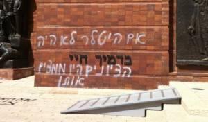 כתובות גרפיטי שרוססו ביד ושם ובאנדרטאות ברחבי הארץ