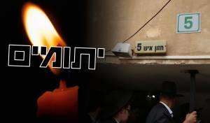 הבית המיותם ב'חזון איש 5' בהלוויה • תיעוד