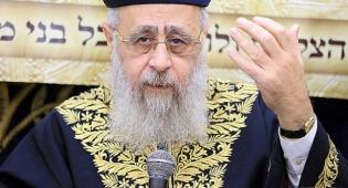 הראשון לציון הגאון רבי יצחק יוסף